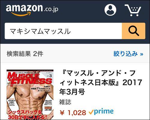 amazonの検索画面