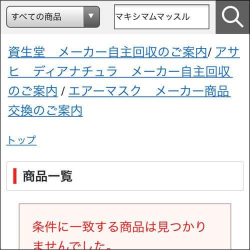 サンドラッグの検索画面