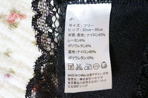 素材・サイズ・洗濯表示タグ