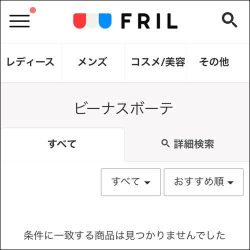 フリルの検索結果