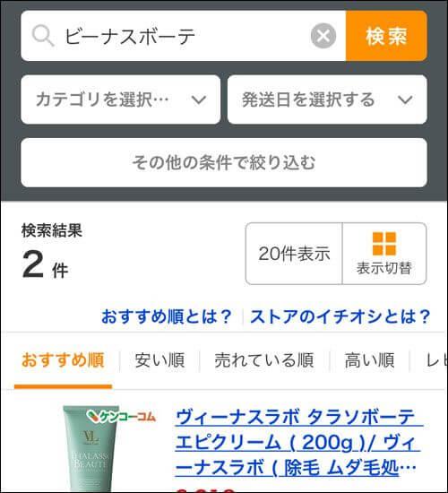 ヤフーショッピングの検索画面