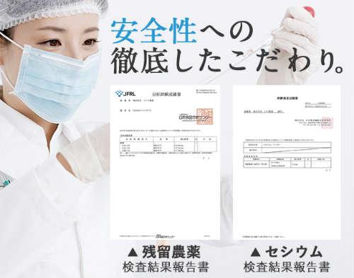 残留農薬とセシウムの検査結果報告書