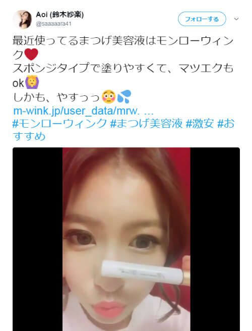 鈴木紗楽さんのツイート