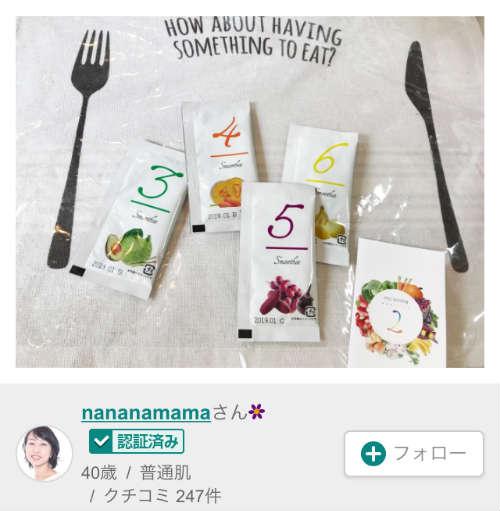 nananamamaさんの口コミ