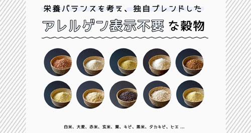10種類の穀物