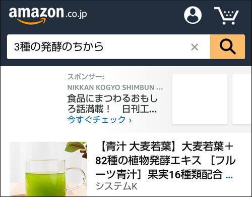 アマゾンで検索した結果