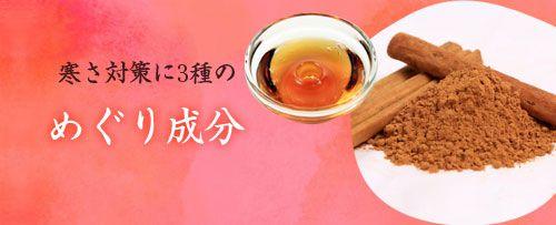 マカ・シナモン・黒酢のイメージ