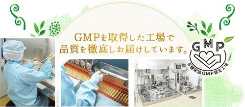 GMP工場の様子とロゴ