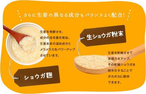 ショウガ麹と生ショウガ粉末