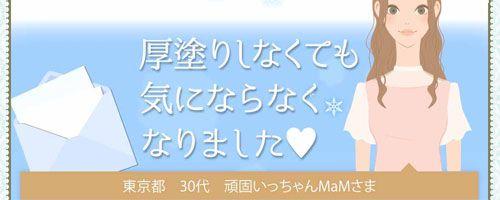 東京都30代頑固いっちゃんMaM様口コミのスクリーンショット