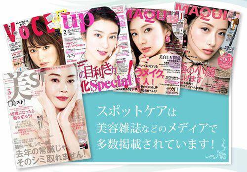 美容雑誌が並んでいる