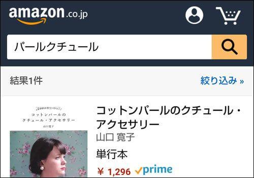アマゾンでの検索結果