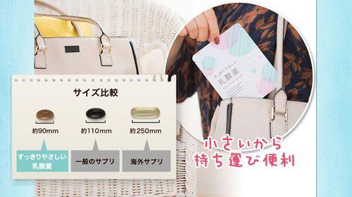 錠剤のサイズ比較と、パッケージをバッグへ入れている写真