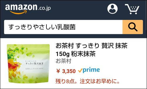 Amazonで検索した結果