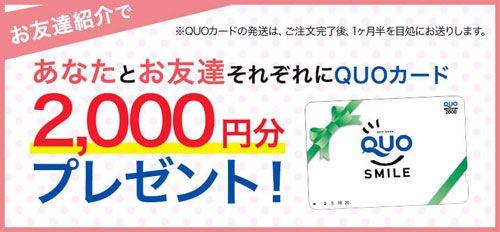 お友達紹介でクオカード2,000円分プレゼントの詳細