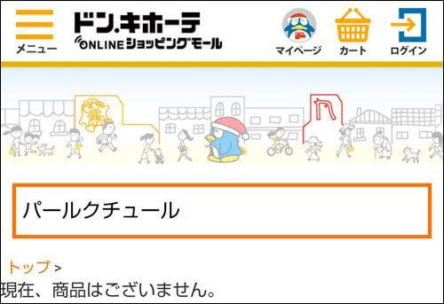 ドンキの商品検索のページ