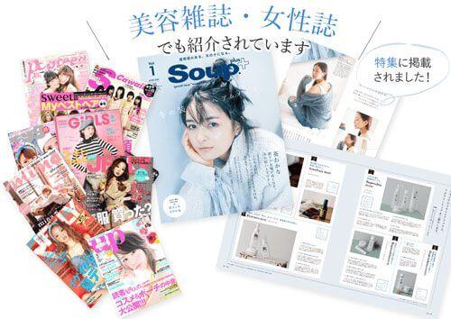 紹介された雑誌が並んでいる
