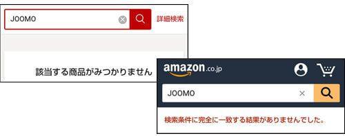 楽天市場とアマゾンでJOOMOを検索した結果