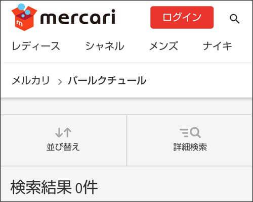 メルカリの検索画面