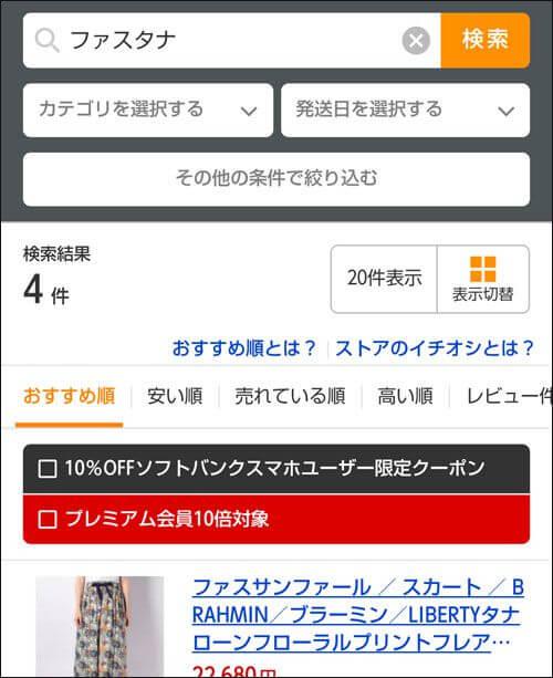 Yahoo!ショッピングの検索ページ