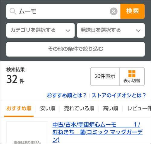 Yahoo!ショッピングの検索画面
