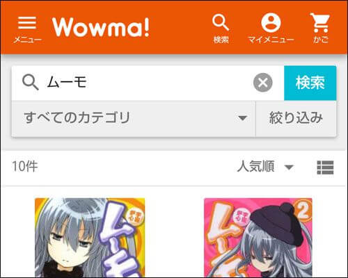 wowma!の検索画面