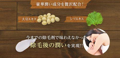 大豆エキスとシソエキス