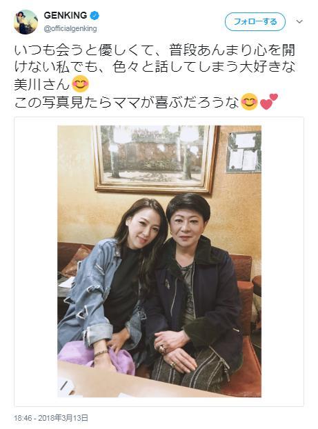 美川憲一さんとゲンキングさん