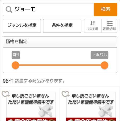 ポンパレモールの検索画面