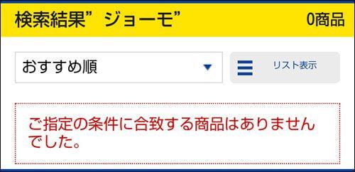 マツキヨでの商品検索