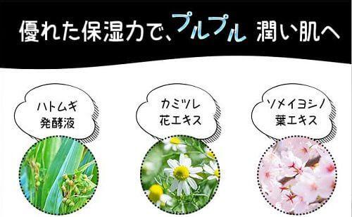 ハトムギ発酵液・カミツレ花エキス・ソメイヨシノ葉エキス