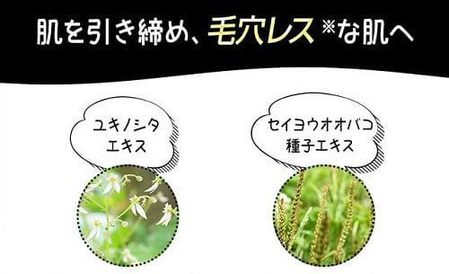 ユキノシタエキス・セイヨウオオバコ種子エキス