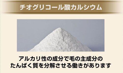 除毛成分:チオグリコール酸カルシウム