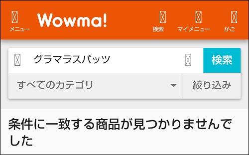 wowmaで検索した結果