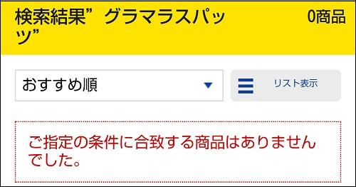 マツキヨで検索したスマホ画面