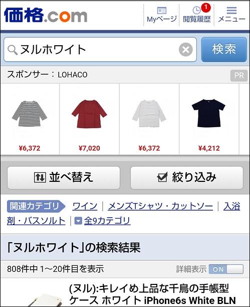 価格.comで検索したスマホ画面