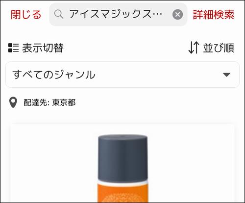 楽天の商品検索結果画面