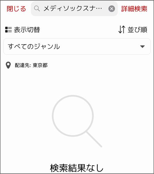 楽天の検索結果画面