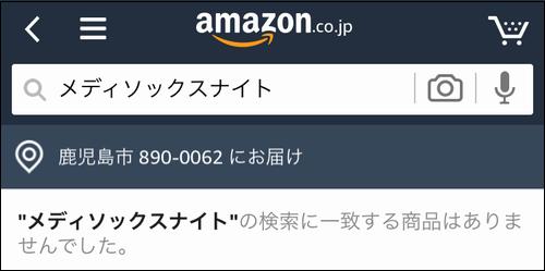 アマゾンの検索結果画面