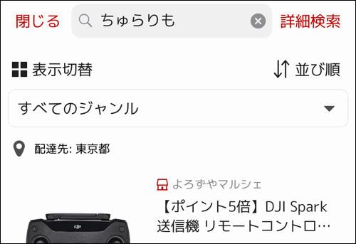 楽天市場での商品検索結果画面