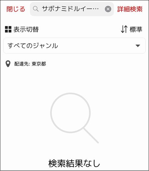 楽天での商品検索結果画面