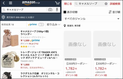 アマゾンと楽天の商品検索結果画面