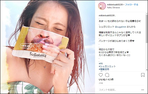 mikimisaki0220さんのインスタ投稿