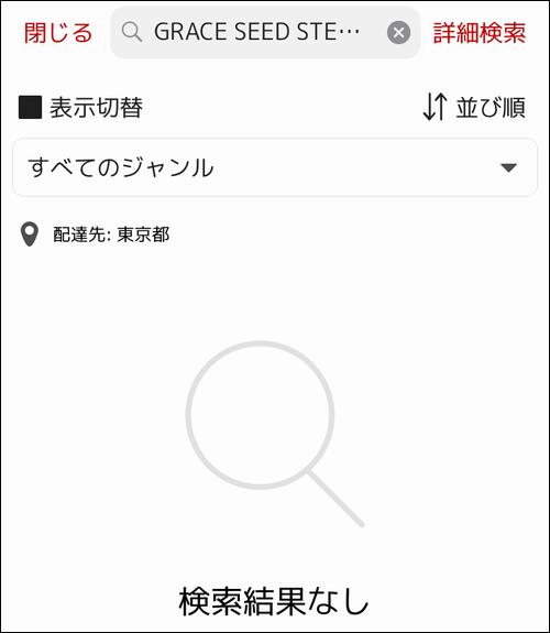 楽天市場の商品検索結果画面