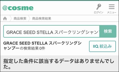 アットコスメの商品検索結果画面