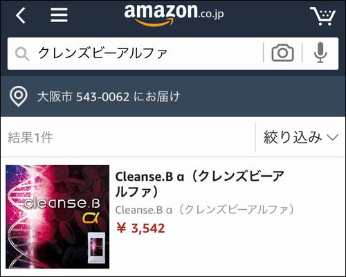 amazonでの商品検索結果画面