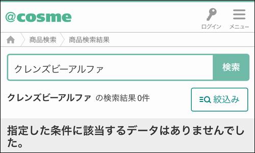 @コスメでの検索結果画面