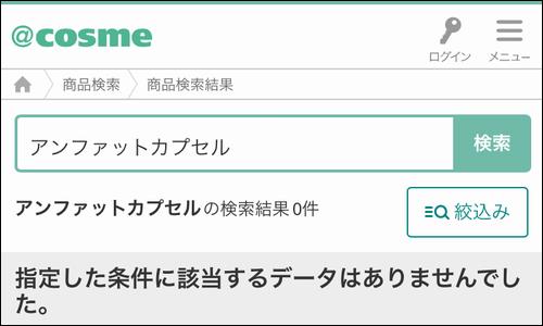 アットコスメでの商品検索結果画面