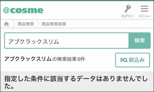アットコスメでの口コミ検索結果画面