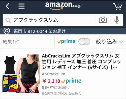 アマゾンでの商品検索結果画面